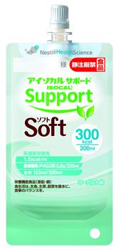 アイソカルサポート ソフト