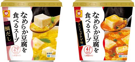 なめらか豆腐を食べるスープ 鯛だし・スンドゥブチゲ味