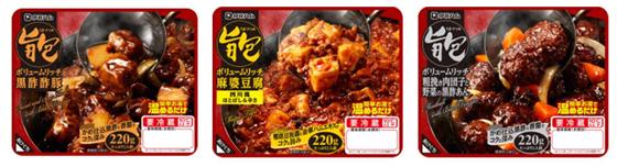 「旨包」シリーズより中華料理3品