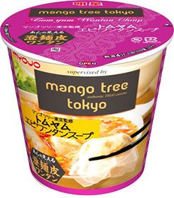 マンゴツリー東京監修 トムヤムエビワンタンスープ
