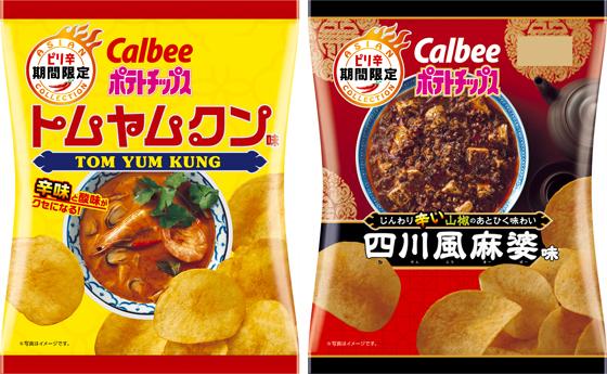 ポテトチップス トムヤムクン味・四川風麻婆味
