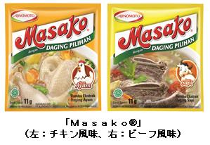 風味調味料「Masako」