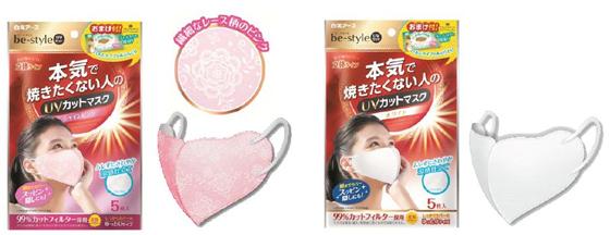 be-style UVカットマスク