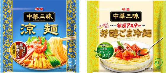 中華三昧 涼麺・銀座アスター監修 芳醇ごま冷麺