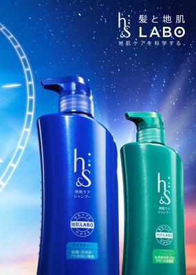 リニューアルする「h&s」