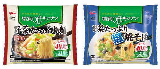 野菜たっぷり麺醤油味、野菜たっぷり塩焼そば