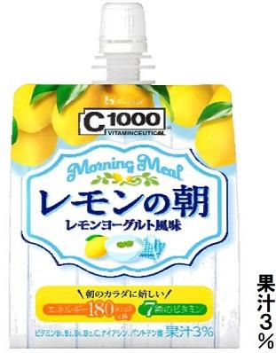 C1000 レモンの朝