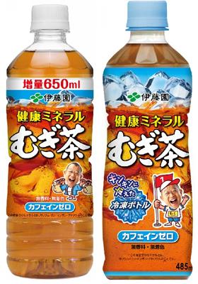 「健康ミネラルむぎ茶」シリーズ