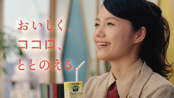 宮崎あおいさんを起用した「野菜生活100」新CM