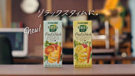 3月1日から発売される新商品「野菜生活100 Peel&Herb」