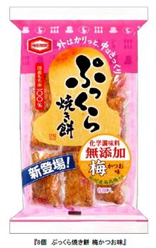ぷっくら焼き餅 梅かつお味
