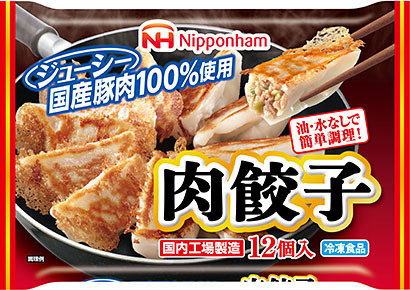 冷凍食品「肉餃子」
