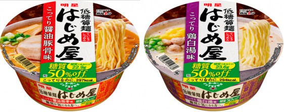 明星 低糖質麺 はじめ屋 糖質50%オフ こってり醤油豚骨味とこってり鶏白湯味