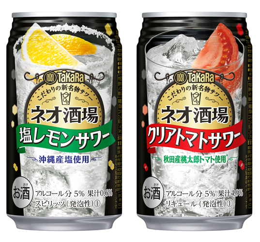 ネオ酒場サワー「塩レモン」「クリアトマト」