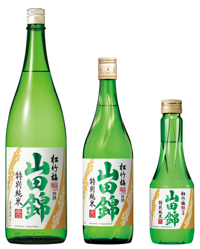 特撰松竹梅「山田錦」<特別純米>辛口 1.8L、720ml、250ml
