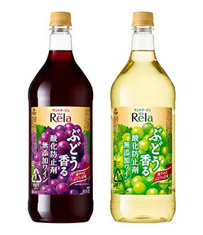 サントネージュ リラ ぶどう香る酸化防止剤無添加ワイン(赤・白)