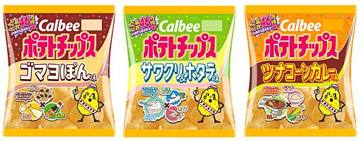 ゴマヨぽん味・サワクリ&ホタテ味・ツナコーンカレー味