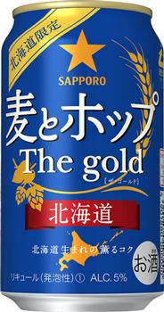 20160302sapporo - サッポロ/北海道限定「麦とホップ The gold 北海道」