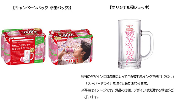 福山雅治/アサヒスーパードライ オリジナル桜ジョッキ当たる!