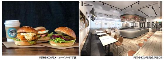 リシンクカフェ イメージ