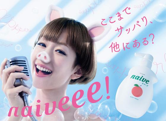 「ナイーブ」のイメージキャラクターに木村カエラさん