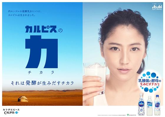 長澤まさみさんを起用した「カルピス」ブランドの新CM