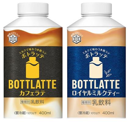 BOTTLATTE カフェラテ・ロイヤルミルクティー
