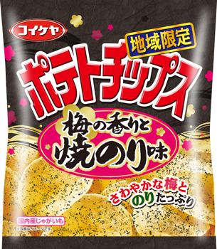 ポテトチップス 梅の香りと焼のり味