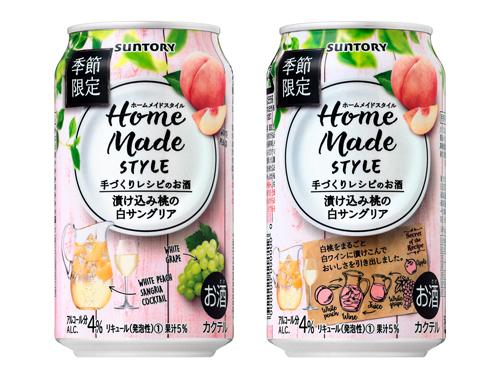 ホームメイドスタイル 漬け込み桃の白サングリア
