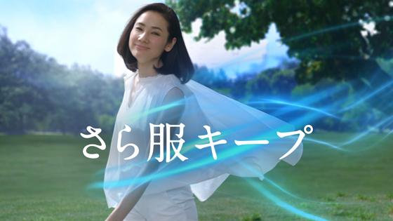 吉田羊さんと平山浩行さんが出演する新CM「さら服キープ春篇」2