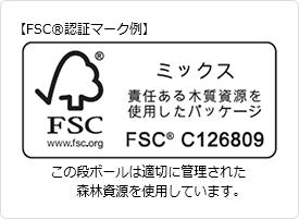 FSC認証マーク 例