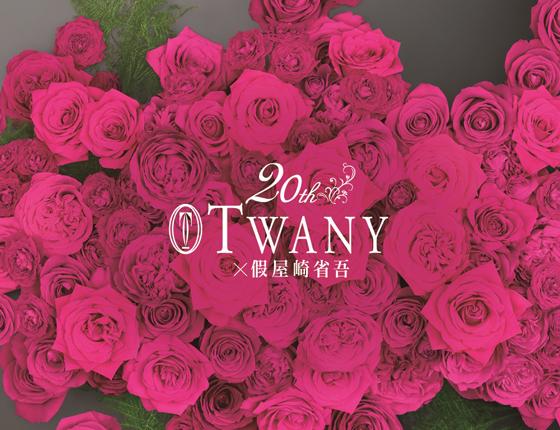 「トワニー」20周年記念