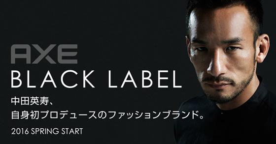 中田英寿さんが「AXE BLACK LABEL」をプロデュース