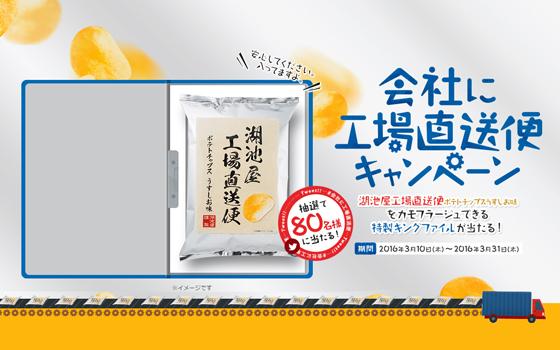 「会社に工場直送便」キャンペーン