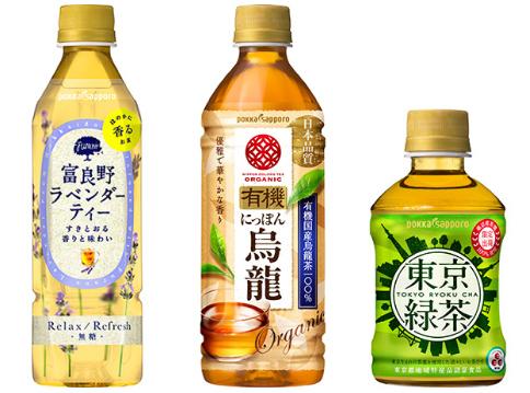 富良野ラベンダーティー、有機にっぽん烏龍、東京緑茶