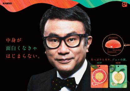 三谷幸喜さんを広告に起用