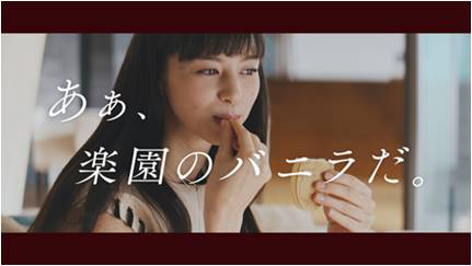 中条あやみさん出演の新CMクリスピーサンド「タヒチバニラ」篇