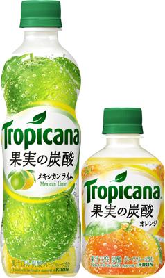 トロピカーナ 果実の炭酸 メキシカンライム・オレンジ