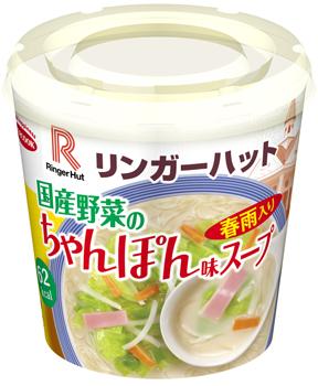 リンガーハット 国産野菜のちゃんぽん味スープ 春雨入り