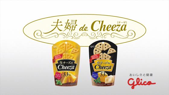 「生チーズのCheeza」新CM