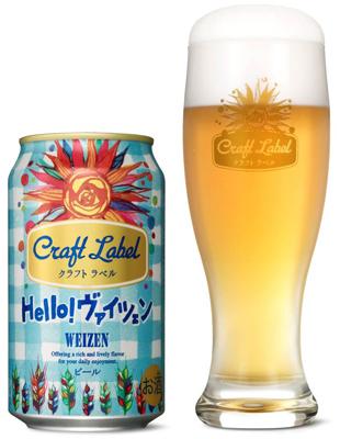 Craft Label Hello!ヴァイツェン