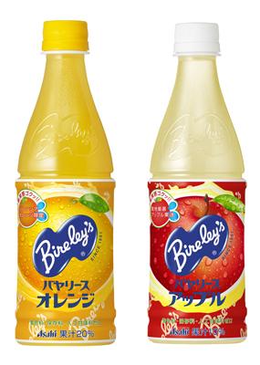リニューアルする「バヤリース オレンジ・アップル」