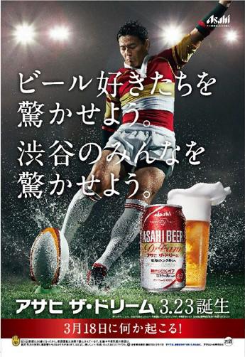 渋谷マルイの壁面に五郎丸歩選手のキックシーンを使用した広告
