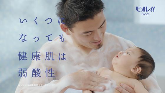 五郎丸歩選手を起用した「ビオレu」の新CM