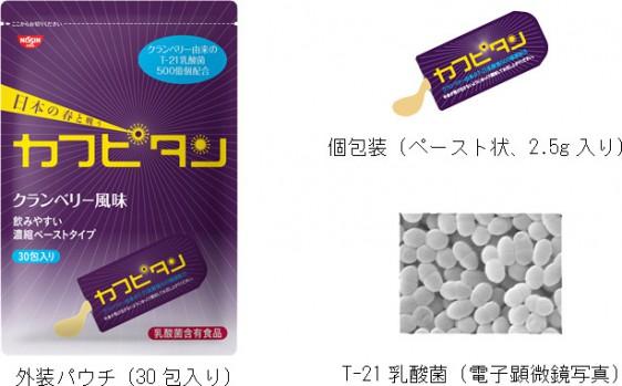 乳酸菌含有食品「カフピタン」
