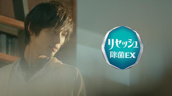 福士蒼汰さん出演の「リセッシュ除菌EX」の改良新発売CM