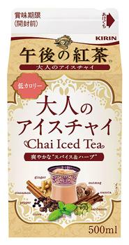 午後の紅茶 大人のアイスチャイ