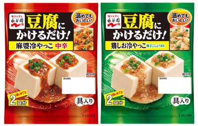 豆腐にかけるだけの具入りソース2種
