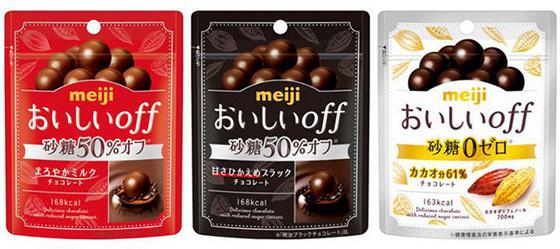 砂糖をひかえたチョコレート「おいしいoff」3品