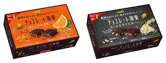 チョコレート効果オレンジ&大豆パフ・黒ごま&発芽玄米パフ